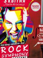 Концерт Rock Symphony