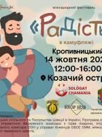День захисників та захисниць  України у Кропивницькому