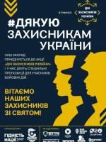 Соціальна акція «Дні захисників України»