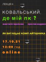Ковальський, де мій ПК? - Лекція