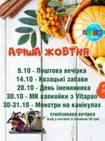 Козацькі забави у Планеті Мрій