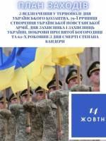 Як у Тернополі відзначатимуть День захисників і захисниць України