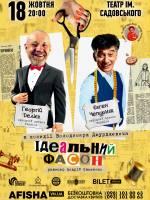 Георгій Делієв і Євген Чепурняк у комедії «Ідеальний фасон»