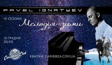 Мелодія зими - Павло Ігнатьєв з фортепіанним концертом