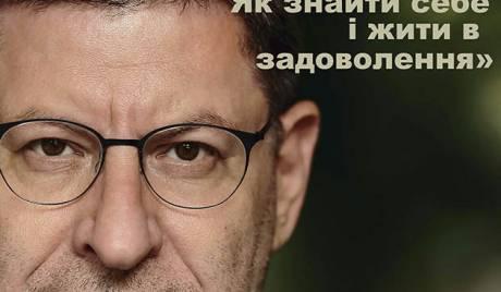 Встреча Михаил Лабковский «Как найти себя и жить в удовольствие»