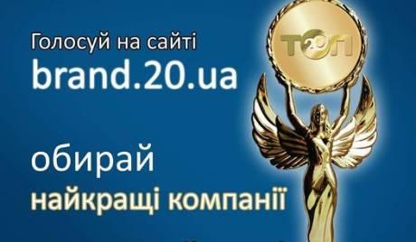 НАРОДНИЙ БРЕНД 2020  у Кропивницькому