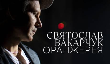 Океан Ельзи у Тернополі! Новий музичний проект Святослава Вакарчука «Оранжерея»