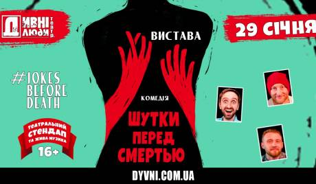 ДИВНІ ЛЮДИ. ШУТКИ ПЕРЕД СМЕРТЬЮ - Спектакль-комедия