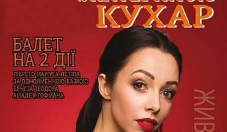 Казковий балет «Лускунчик» з Катериною Кухар