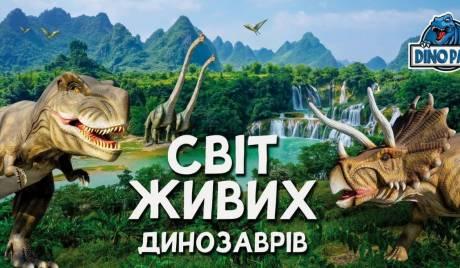 Світ живих динозаврів у Львові