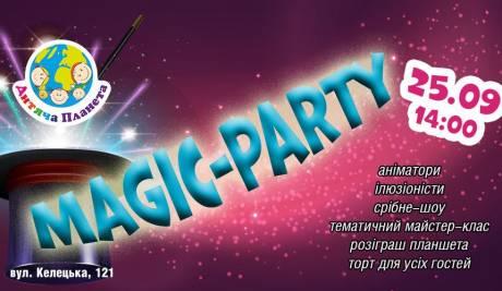 Дитяча Magic-вечірка