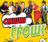 Комедія Рея Куні «Смішні гроші»