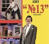 Комедійна вистава Божевільна ніч, або номер 13