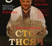Сто тисяч - Вистава за участі Богдана Бенюка