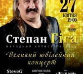 Степан Гіга. Розіграш квитків