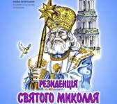 Резиденція Святого Миколая у Великій лаврській дзвіниці