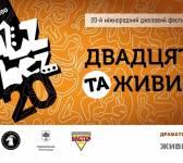 JazzBez Ternopil 2020