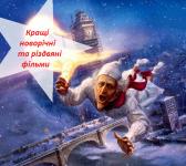 Новорічні та різдвяні фільми для всієї родини