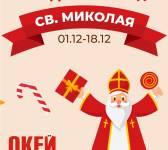 Проєкт «Привіт Святому Миколаю»