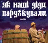 Вистава «Як наші діди парубкували»