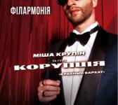 """Міша Крупін та гурт """"Корупція"""""""