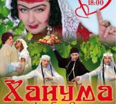 Музична комедія «Ханума»