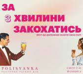 Швидкі побачення (Speed Dating) у Житомирі
