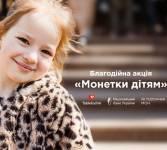 Монетки дітям - Благодійна акція
