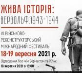 Wehrwolf:2021 - військово-реконструкторський міжнародний фестиваль