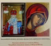 Світло - Виставка іконопису