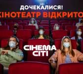 Кінотеатр всеукраїнської мережі Сінема Сіті уже відкрито у місті Вінниця!