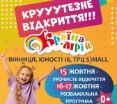 Країна мрій - грандіозне відкриття дитячого центру розваг у Вінниці