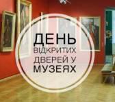 Дні відкритих дверей у столичних музеях (РОЗКЛАД)